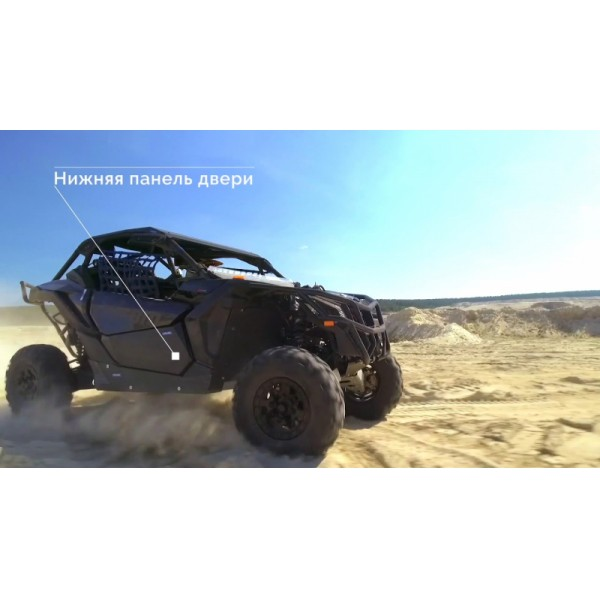 Нижние панели дверей Maverick X3 (Turbo R, X DS Turbo R, X RS Turbo R) 2016-